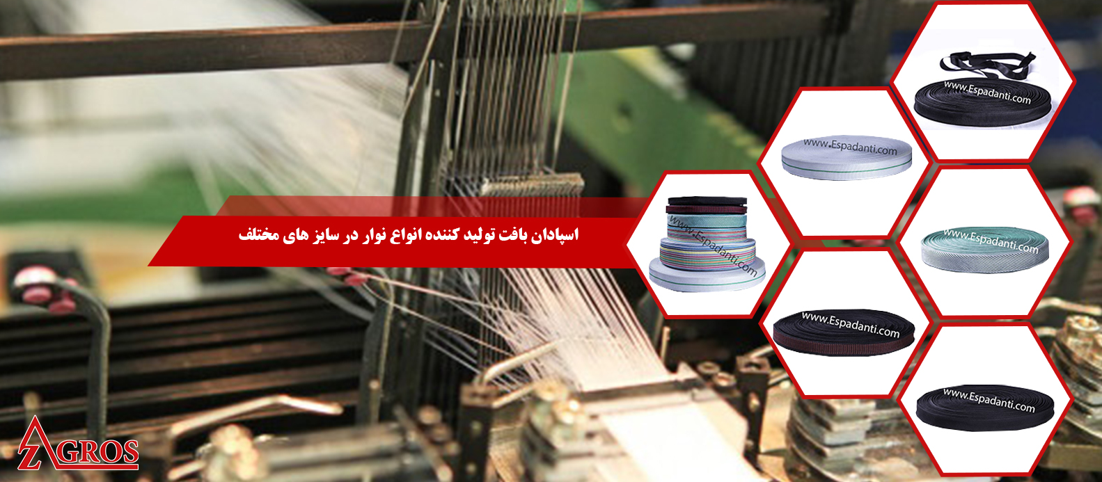 تولیدکننده پارچه های نواری در سایز های مختلف
